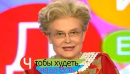 Диета Малышевой