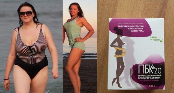 Результат приёма блокатора калорий