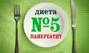 Диета 5п: основы грамотного питания