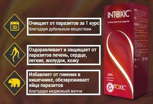 Уникальный препарат от паразитов - intoxic