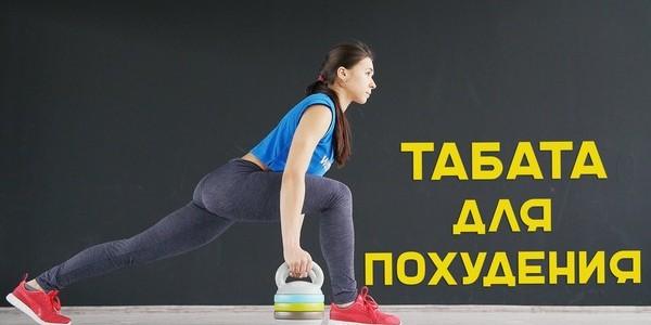 тренировка табата жиросжигающая