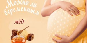 польза меда при беременности