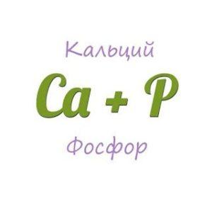 Кальций + фосфор