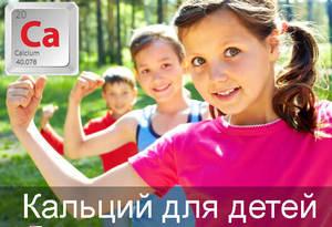 Польза для детей